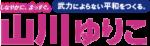 衆議院議員 山川百合子(やまかわゆりこ)公式サイト