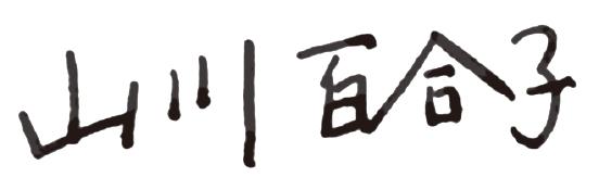 山川 百合子